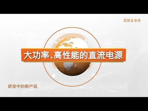( 推荐)韩国领先的直流电源厂家- 直流电源、直流电子负载和自动化测试系统