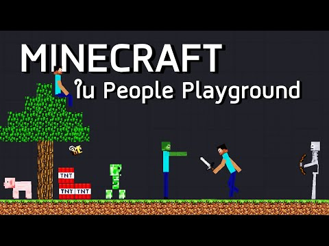 Minecraft แต่ว่าอยู่ใน People Playground Mod