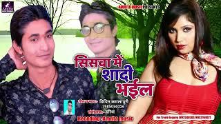 #~♡Vipin kamlapuri ka new song siswa me sadi bhail