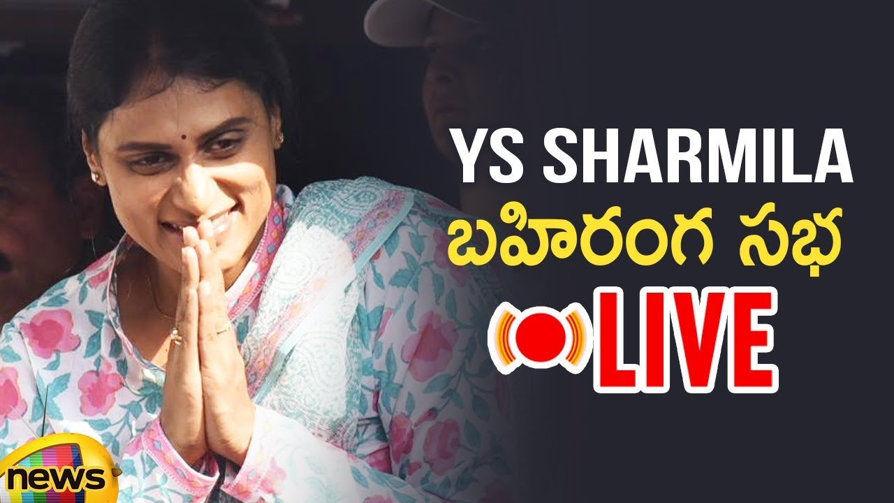 YS Sharmila Public Meeting LIVE | YSRCP Election Meeting