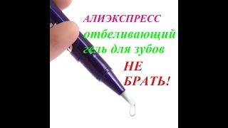 алиэкспресс ОТБЕЛИВАЮЩИЙ ГЕЛЬ ДЛЯ ЗУБОВ// НЕ ПОКУПАТЬ!!!