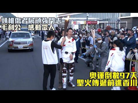 奧運聖火前進香川 火炬手背後有洋蔥/愛爾達電視20210417