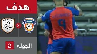هدف الفيحاء الأول ضد الشباب (إيلر سيلفا بالخطأ في مرماه)في الجولة 2 من دوري كأس الأمير محمد بن سلمان