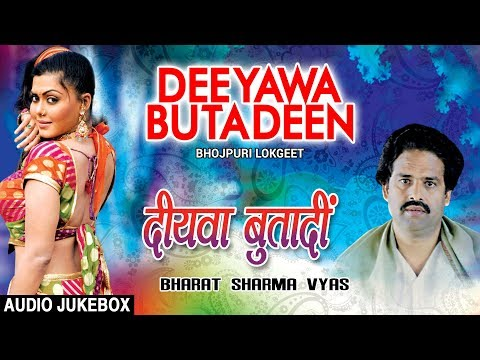 DEEYAWA BUTADEEN | BHOJPURI LOKGEET AUDIO SONGS JUKEBOX | SINGER -  BHARAT SHARMA VYAS