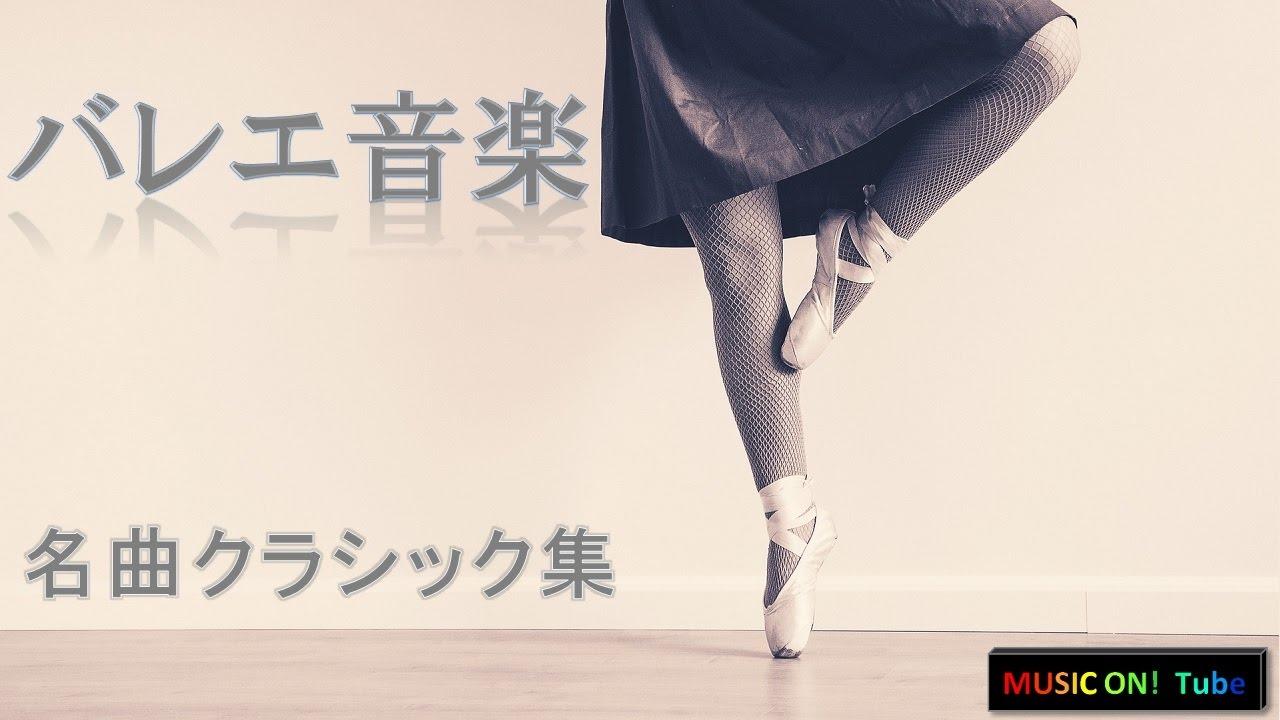 バレエ 音楽