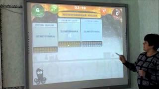 Фролова Л.П. Использование интерактивной  доски на уроке