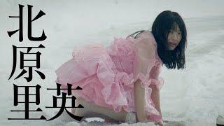今年8月にNGT48並びにAKB48グループからの来春卒業を発表し、卒業後は女優としての活躍を誓った北原里英主演。『凶悪』の白石和彌監督がメガホンをとり、その『 ...
