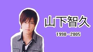 山下智久日剧与电影从1998-2005.