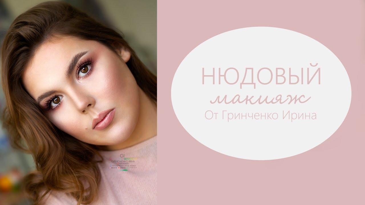 Нюдовый макияж - мастер класс