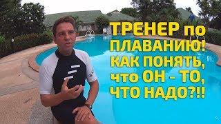 видео Обучение плаванию взрослых с индивидуальным тренером