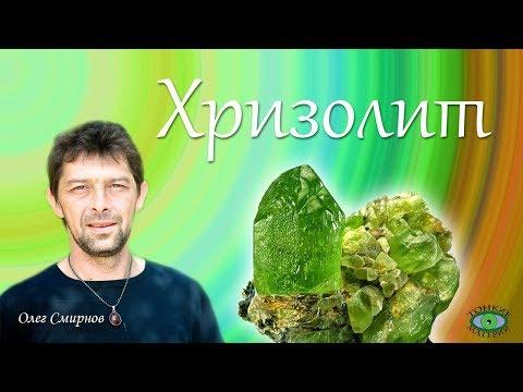 Хризолит. Литотерапия. Олег Смирнов