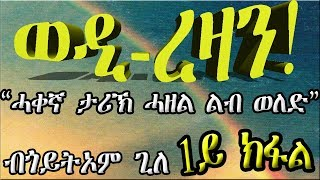 ERIZARA - ወዲ ረዛን Part 1 ብ ጎይትኦም ጊለ - Wedi Rezan