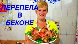 Фаршированные Перепела в Беконе, Вкусный рецепт на Праздничный Стол