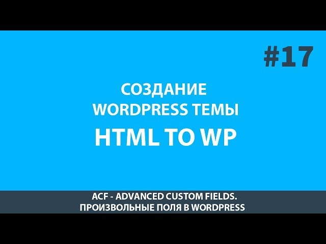 Создание шаблона WordPress - Урок 17 Произвольны поля ( Advanced Custom Fields ) в WordPress