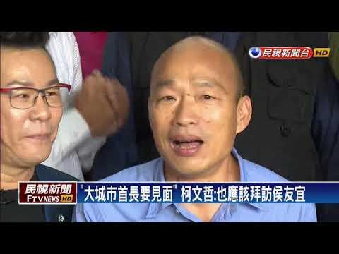 柯韓一月會面 韓國瑜:兩個大男人比較有真感情-民視新聞