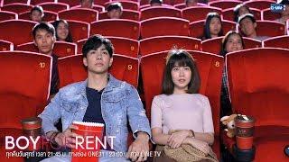 แอบจับ-ในโรงหนัง-boy-for-rent-ผู้ชายให้เช่า