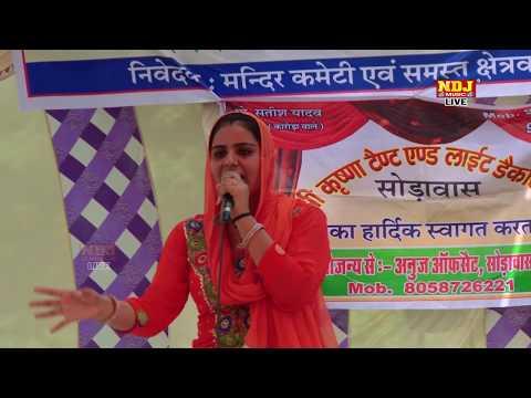 लगे भात भरण हरनंदी का नन्दलाल # Deepa Choudhary # Jaiveer Bhati # Latest Haryanvi Ragni 2017 # NDJ
