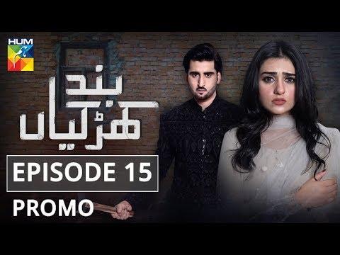 Band Khirkiyan Episode #15 Promo HUM TV Drama