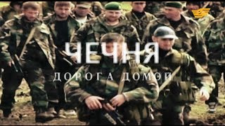 «Бюро расследований». Чечня. Дорога домой
