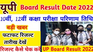 UP Board 10th Result 2021 Date,High School UP Board Results, upresults.nic.in UP Board 10th Result