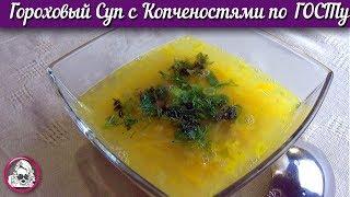 Гороховый Суп с Копченостями по ГОСТу. Самый ПРАВИЛЬНЫЙ рецепт горохового супа | уютнаяхозяйка