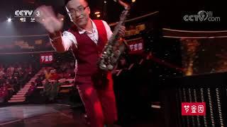 [黄金100秒]乡村音乐教师化身萨克斯兄弟 引得现场掌声不断| CCTV综艺