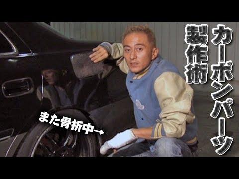 カワサキDIY カーボンパーツ製作術  ドリ天 Vol 61 ⑤