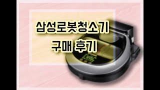 삼성 로봇청소기 구매후기 ex) 삼성전자 로봇청소기, …