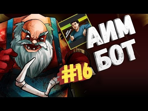 видео: ПУДЖ С АИМ БОТОМ - ПУДГЕНАТОР vol. 16
