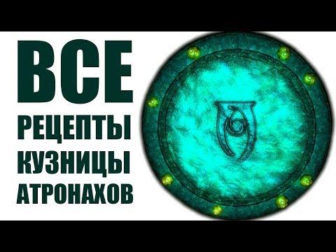 Skyrim - ВСЕ РЕЦЕПТЫ КУЗНИЦЫ АТРОНАХОВ! thumbnail
