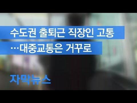 """[자막뉴스] """"출퇴근 대중교통 포기?""""…후퇴한 광역교통정책 / KBS뉴스(News)"""