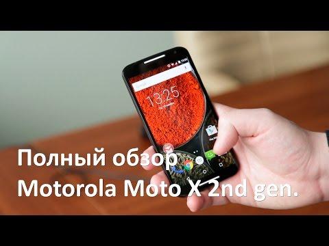 Полный обзор Motorola Moto X 2nd gen. (2014)