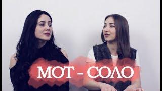 МОТ - СОЛО (live кавер) | Зарина Гурциева ft. Мадина Дзиоева