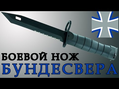 Боевой нож Бундесвера. Холодное оружие.
