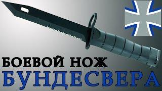 Боевой нож Бундесвера. Холодное оружие.(Поддержать проект ➽ http://bezdonnyj.com/ru/ Боевое нож Бундесвера это холодное оружие. Изначально при основании..., 2015-07-02T20:50:32.000Z)