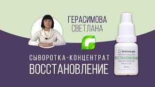 Светлана Герасимова рассказывает о Сыворотке-концентрате