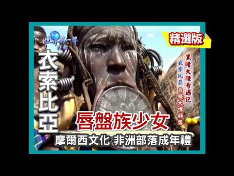 【衣索比亞】唇盤族少女 摩爾西部落成年禮|《世界第一等》535集精華版