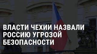 Чехия обвинила Россию в кибератаках   НОВОСТИ