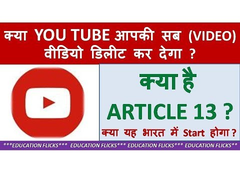 What is Article13 | Alert For Youtubers | Youtube Article13 Will Be Launch In India or not ? (2019) Mp3