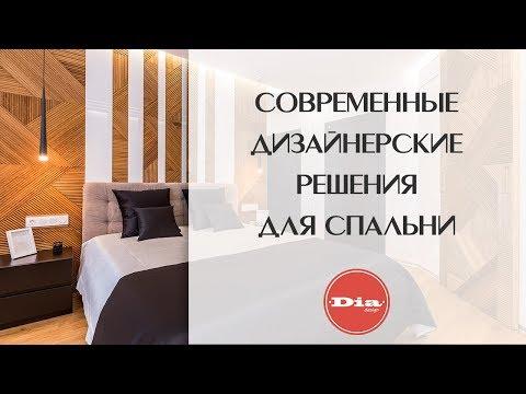 Современный дизайн интерьера для спальной комнаты. Дизайнерские решения для спальни.