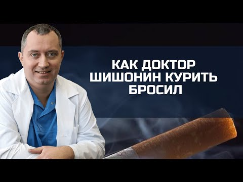 Как доктор Шишонин курить бросил?