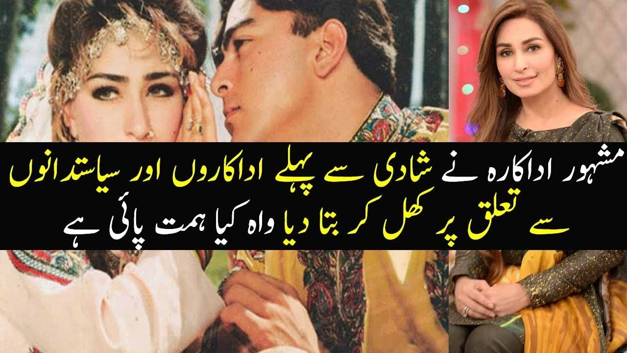 Download Reema Khan affair Before Marriage | Expose | Scandle