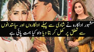 Reema Khan affair Before Marriage | Expose | Scandle