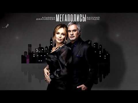 Альбина Джанабаева и Валерий Меладзе - Мегаполисы (Official Lyric Video)