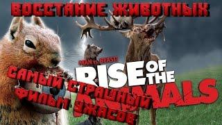 Rise of the Animals- Восстание животных Самый страшный фильм ужасов