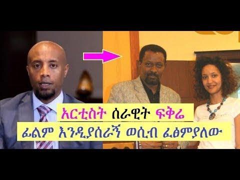 ለሰይፋ አርቲስት ሰራዊት ፍቅሬ ፊልም እንዲያሰራኝ ወሲብ ፈፅምያለው Ethiopia