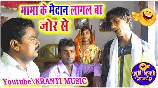 || COMEDY VIDEO || MAMA KE MAIDAN LAGAL BA JOR SE || BHOJPURI COMEDY || KRANTI MUSIC ||