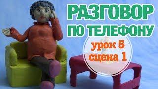 РАЗГОВОР ПО ТЕЛЕФОНУ: Урок 5 Сцена 1 | Время говорить по-русски!