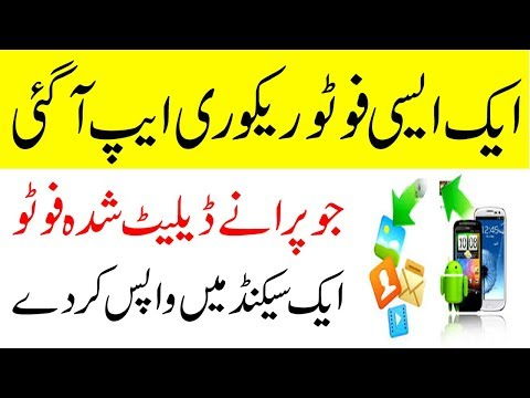 Best Photo Recovery App For Android 2019 || Recovery Deleted Photos On Mobile Hindi Urdu