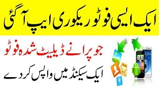Best Photo Recovery App For Android 2019    Recovery deleted Photos On Mobile hindi urdu